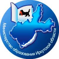 Министерство образования Иркутской области